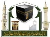 شؤون الحرمين تعلن موعد إقامة صلاة الخسوف بالمسجد الحرام