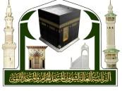 وظائف موسمية بالمسجد الحرام في رمضان