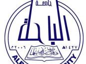 """"""" جامعة الباحة """" تودع مكافأة الأمر الملكي لطلابها خلال الأسبوع القادم"""