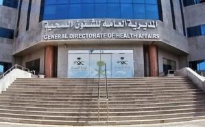 """صحة المدينة تعلن تسجيل 9 حالات إصابة بـ""""الجرب"""""""