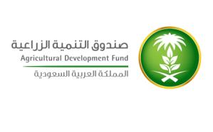 استقبال طلبات تمويل المنشآت البيطرية إلكترونيًا