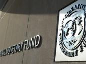 """""""النقد الدولي"""" يرحٍّب بجهود المملكة في تعزيز مبادرات إطار المالية العامة متوسط الأجل"""