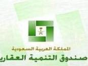 إعفاء 710 متوفين من سداد قروض الصندوق العقاري بمبلغ تجاوز 141 مليون ريال