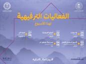 """""""هيئة الترفيه"""" تقدم فعاليات متنوعة في عدد من مناطق المملكة"""