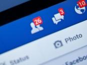 الفيسبوك يتصدّر .. زيادة مستخدمي وسائل التواصل عالميًا 29%