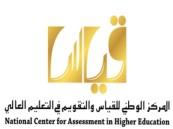 «قياس» يعقد اختبار الحصول على زمالة المحاسبين القانونيين