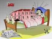 تقليص مساحة الإسكان .. (كاريكاتير أكاي)