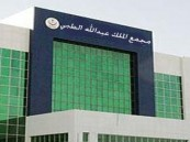 """بدء استقبال حالات """"كورونا"""" بمجمع الملك عبد الله الطبي بجدة الأسبوع المقبل"""