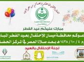 محافظة ميسان تحتفل بعيد الفطر المبارك غدًا