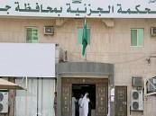 السجن يوم كامل لرجل صفع زوجته كفا في جدة