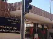 الحكم بقتل 5 مدانين في جريمة تفجيرات الرياض 2003