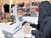 العمل: 137 ألف جولة تفتيشية للتحقق من الالتزام بتأنيث المحال