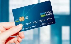 قريبًا.. بطاقات «مدى» تتيح الوصول لـ«48» مليون متجر في «200» دولة حول العالم