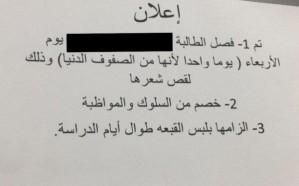 """مديرة مدرسة تشهر بطفلة في شقراء.. و""""تويتر"""" يتفاعل"""