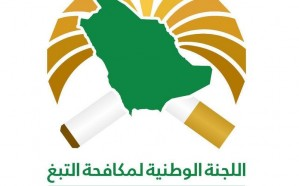 مكافحة التبغ تنفذ عدة جولات تفتيشية في الطائف