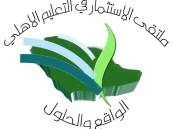 وكيل وزارة التربية يفتتح ملتقى الاستثمار في التعليم الأهلي