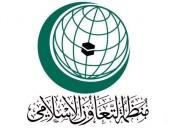 التعاون الاسلامي تدين بشدة إطلاق مليشيات الحوثي صاروخاً باليستياً استهدف مدينة الرياض
