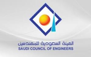 توظيف المهندسين السعوديين بـراتب 15 ألف ريال ومزايا إضافية