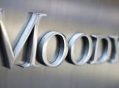 """""""موديز"""" ترفع توقعاتها لحجم نمو الناتج المحلي للاقتصاد السعودي"""