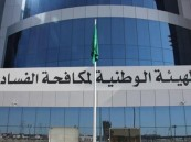 نزاهة: إيقاف 136 مواطنا ومقيما منهم موظفون في 7 وزارات