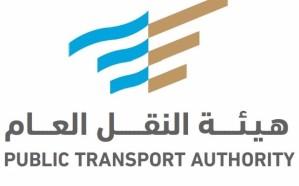"""""""هيئة النقل"""" تفتح باب التقديم لدعم السعوديين العاملين بنقل الركاب.. وتوضح الشروط"""