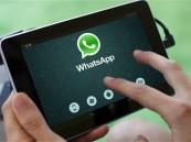 تحديث جديد لخاصية الوضع المظلم بتطبيق «واتس اب»