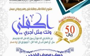 """""""وحي"""" ميسان تستأنف العمل في الحلقات القرآنية والدُور النسائية"""