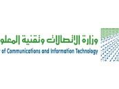 """""""الاتصالات"""" تُطَلِق إطاراً لتمكين المهارات الرقمية ورفع كفاءة الشباب"""