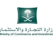 """""""التجارة"""" تشهر بمركز خدمة سيارات في مكة المكرمة"""