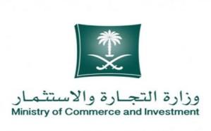 """""""التجارة"""" تشهر بمنشأة تجارية في مكة"""