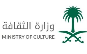 وزارة الثقافة تطلق منصة إلكترونية للتقديم على برنامج الابتعاث الثقافي