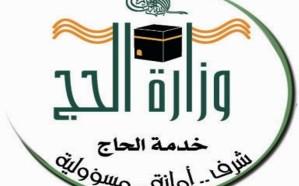 وزارة الحج والعمرة تعلن بدء توافد المعتمرين والزوار لموسم العمرة للعام 1439هـ