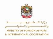 الخارجية الإماراتية: أعمال تخريبية تستهدف 4 سفن في المياه الإقليمية