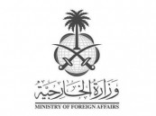 """""""الخارجية"""" ترحب بتشكيل الحكومة الانتقالية في السودان"""