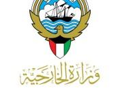 الخارجية الكويتية: نتابع باهتمام التطور الأخير في العلاقات السعودية الكندية