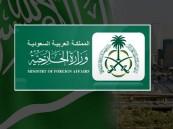 المملكة تُدين الهجوم الإرهابي في سيناء