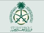 المملكة تدين استهداف حافلة قوات الأمن شرق أفغانستان