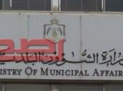 """""""الشؤون البلدية"""" تعلن عن وظائف على بند الرواتب المقطوعة"""