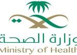 """""""الصحة"""" تطلق مشروع المسح الصحي العالمي للمواطن والمقيم"""