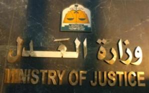 إلغاء الاختصاص المكاني للصكوك العقارية الصادرة من مكة والمدينة