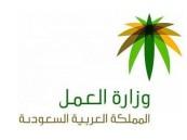 """""""العمل"""" تكشف حقيقة رفض السعوديين لبعض الوظائف"""