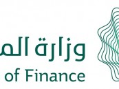 المالية: إتمام تسعير الطرح الاول بعملة اليورو بإجمالي 3 مليار يورو