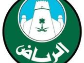 أمانة الرياض: تخصيص أوقات تسوق لكبار السن وذوي الإعاقة