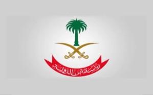 «أمن الدولة» تعلن فتح باب القبول والتسجيل لحملة الثانوية