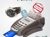 التجارة: لا يحق للمحلات أخذ رسوم إضافية عند الشراء ببطاقات الائتمان