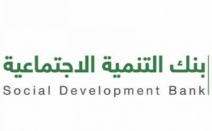 بنك التنمية يكشف شروط التقديم على قرض الزواج