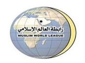 رابطة العالم الإسلامي تدين وتستنكر التفجيرين الإرهابيين في العراق وتركيا