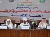 مؤتمر دولي بالخرطوم يدعو إلى الاستفادة من تجربة المملكة في مكافحة الإرهاب