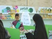 """زوار معرض التاجر الصغير يثمنون مبادرة """"العمل والتنمية الاجتماعية"""" في تحفيز النشء على الاستثمار"""