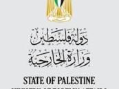 الخارجية الفلسطينية تعبر عن استيائها من الصمت الدولي إزاء الجرائم الإسرائيلية